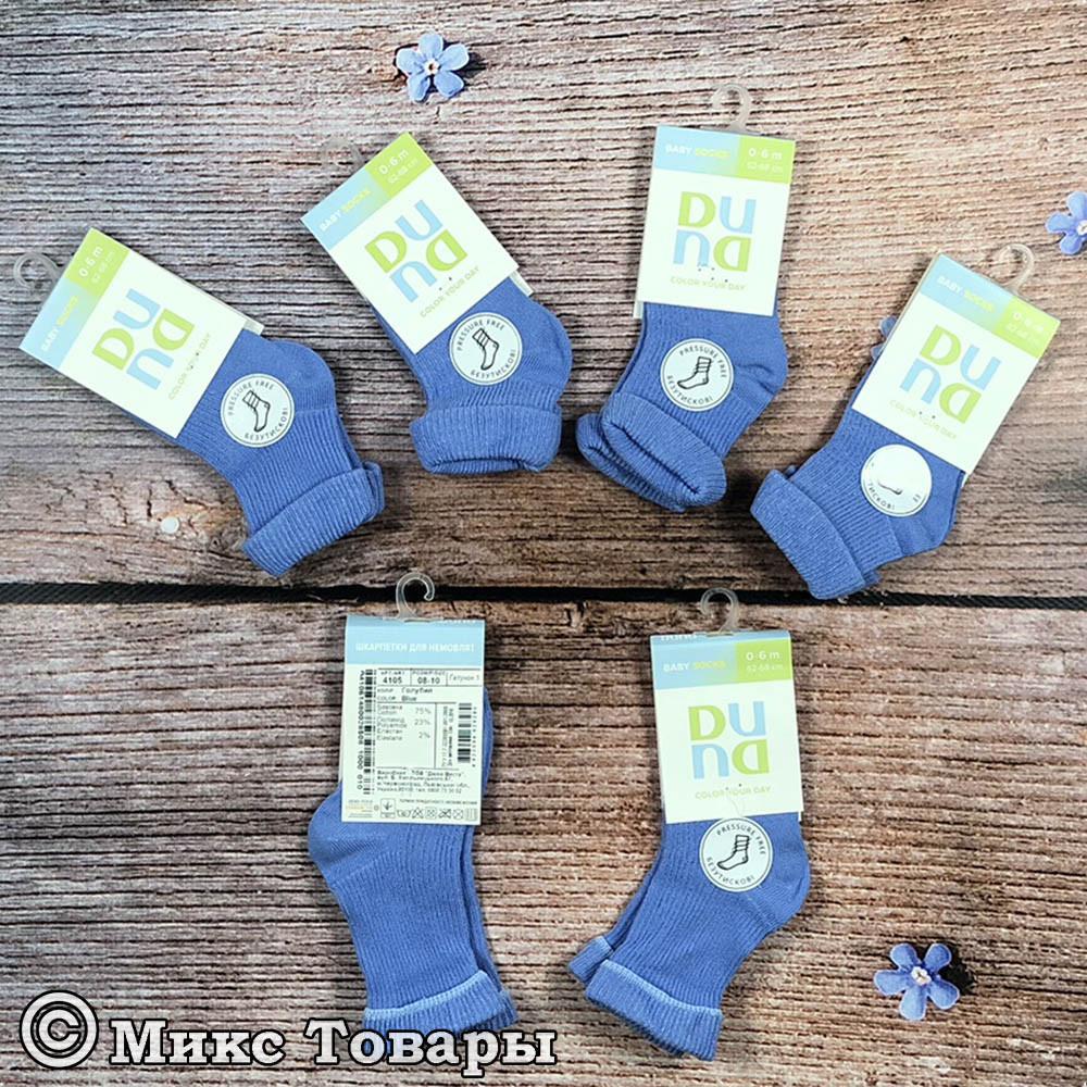 Синие носки для малыша Размер: от 0 до 6 месяцев (7428)