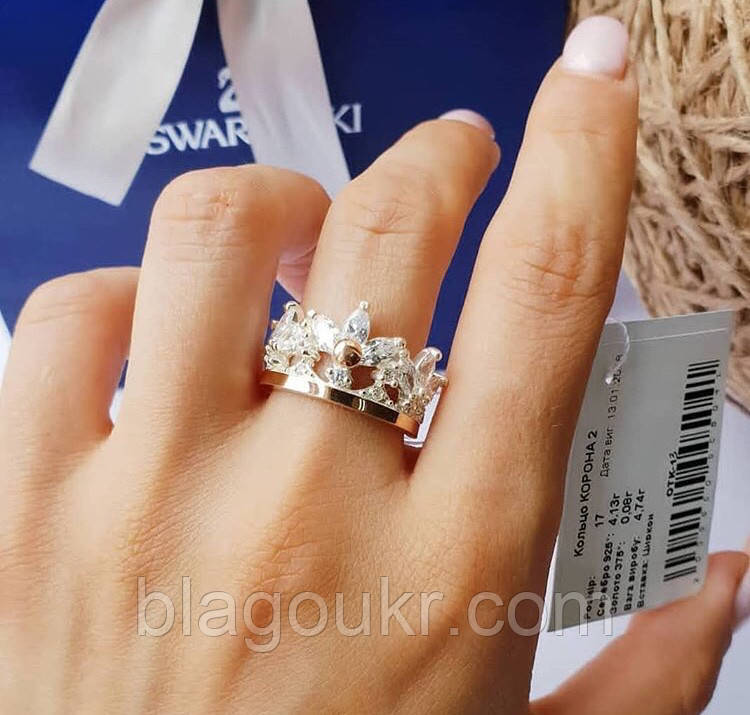 Серебряное кольцо Корона 2 с накладкой золота