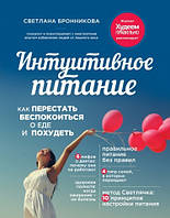 Светлана Бронникова Интуитивное питание