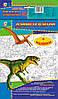 Динозаври. Плакат-розмальовка з наліпками. Серія «Fine-Art»