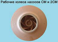 Рабочее колесо насоса СМ 100-65-200