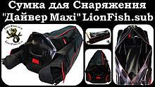 Сумка-Рюкзак LionFish.sub «Дайвер MAXI» 100л ПВХ