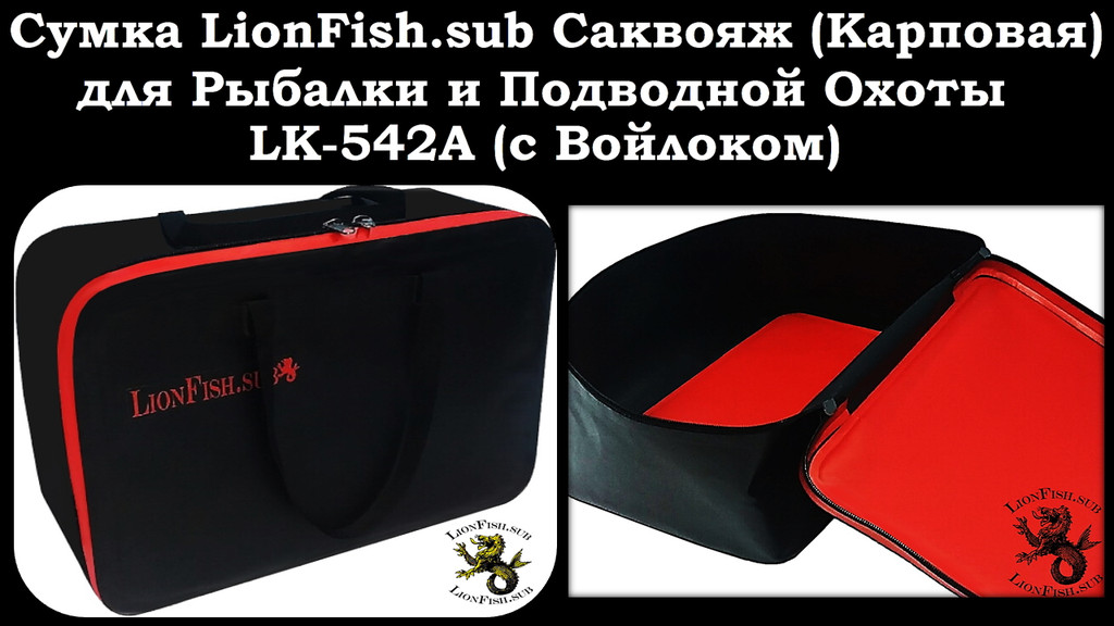 LionFish.sub - наш ассортимент, небольшой видео-ролик и фотографии   49