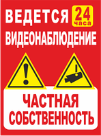 Табличка для частных территорий