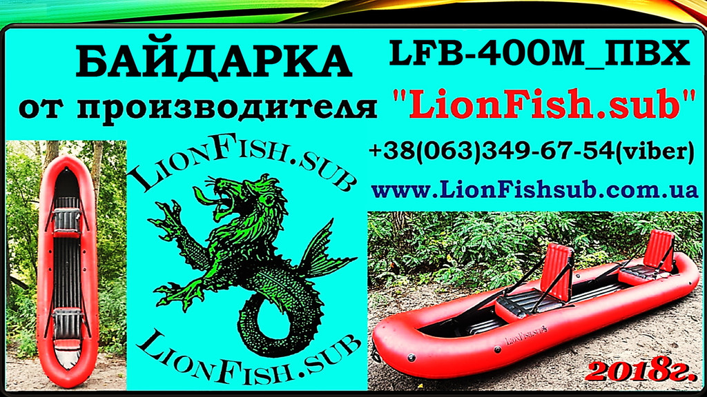 Байдарка (kayak) LionFish.sub