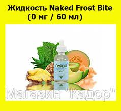 Жидкость Naked Frost Bite (0 мг / 60 мл)