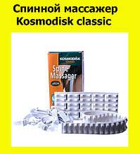 Спинной массажер Kosmodisk classic