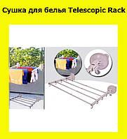 Сушка для белья Telescopic Rack