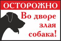 Табличка для территорий «Осторожно, злая собака»