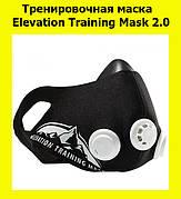 Тренировочная маска Elevation Training Mask 2.0!Купить сейчас