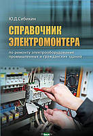 Сибикин Ю.Д. Справочник электромонтера по ремонту электрооборудования промышленных и гражданских зданий