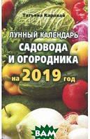 Каравай Татьяна Лунный календарь садовода и огородника на 2019 год