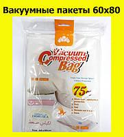 Вакуумные пакеты 60х80 Compressed Bag!ОПТ