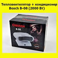 Тепловентилятор + кондиционер Bosch B-08 (2000 Вт)!Купи сейчас