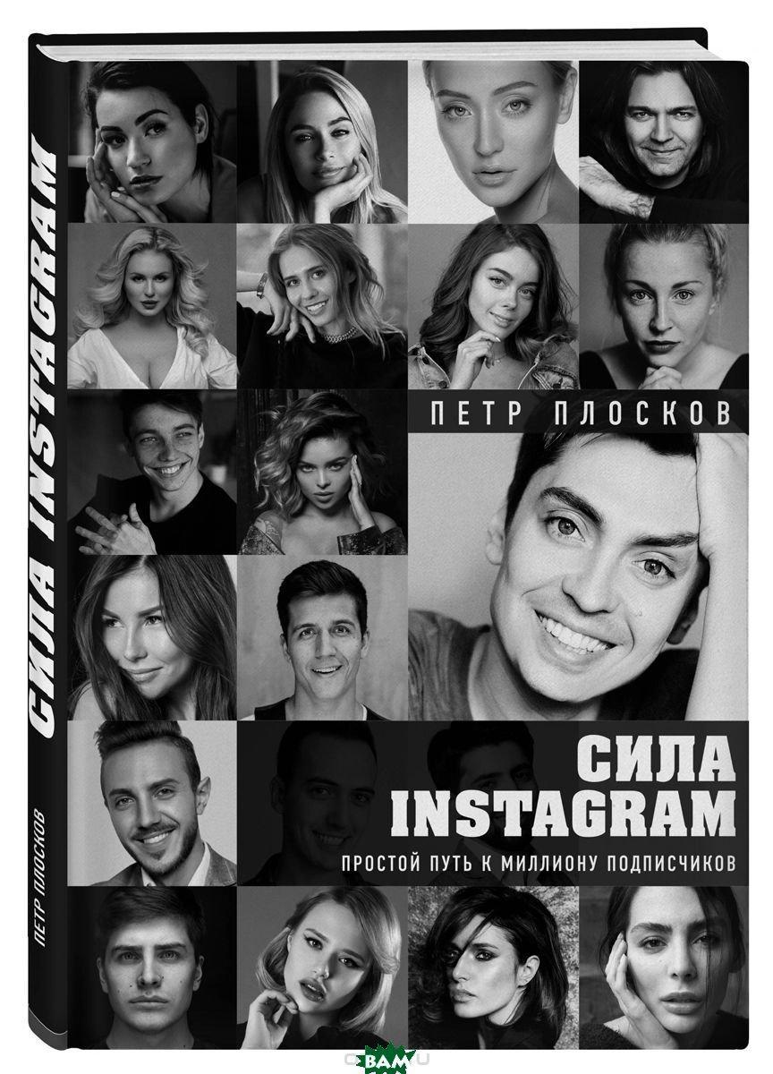 Плосков Петр Андреевич Сила Instagram. Простой путь к миллиону подписчиков