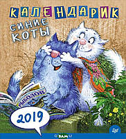 Зенюк И.В. Календарик настольный Cиние коты на 2019 год