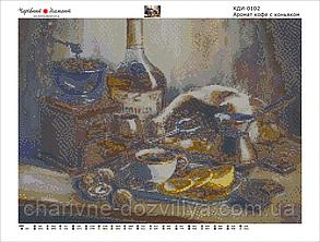 """Набор алмазной вышивки (мозаики) """"Аромат кофе с коньяком"""", фото 2"""