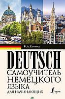 Ганина Н.А. Самоучитель немецкого языка для начинающих