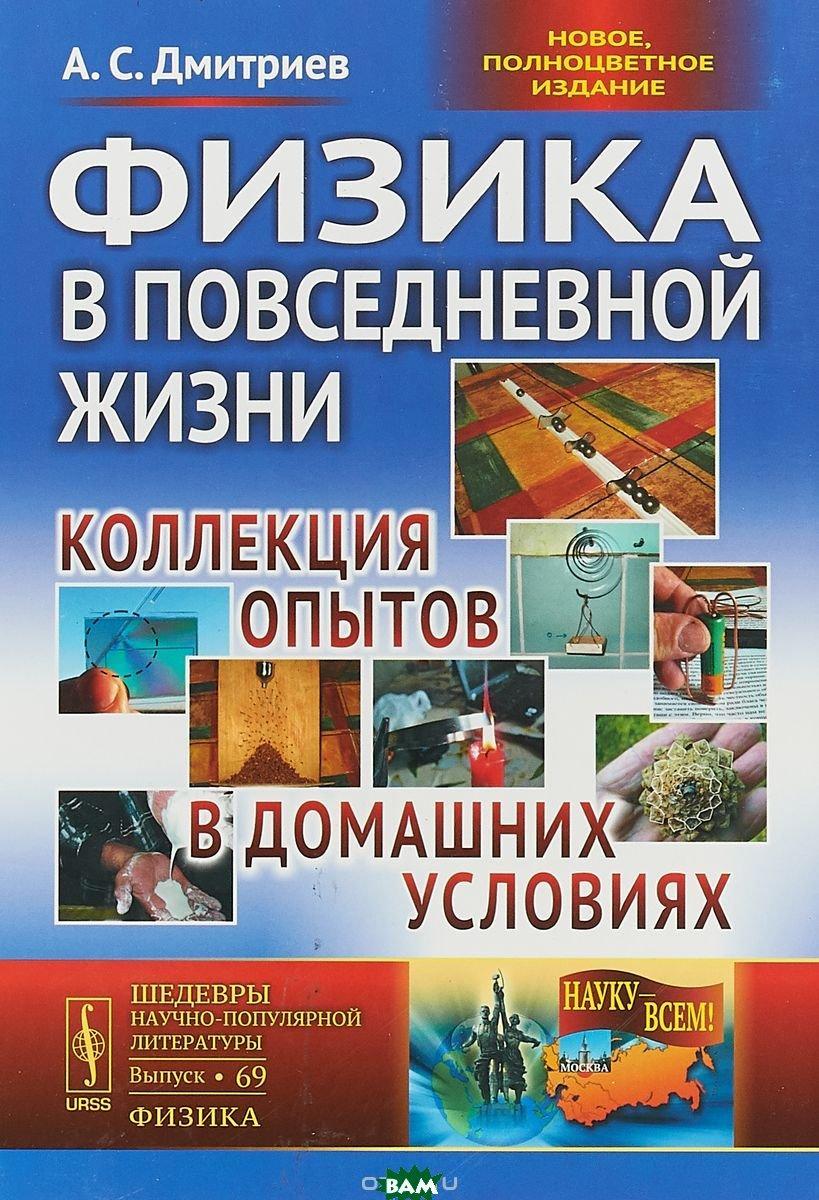 Дмитриев А.С. Физика в повседневной жизни. Коллекция опытов в домашних условиях. Выпуск  69