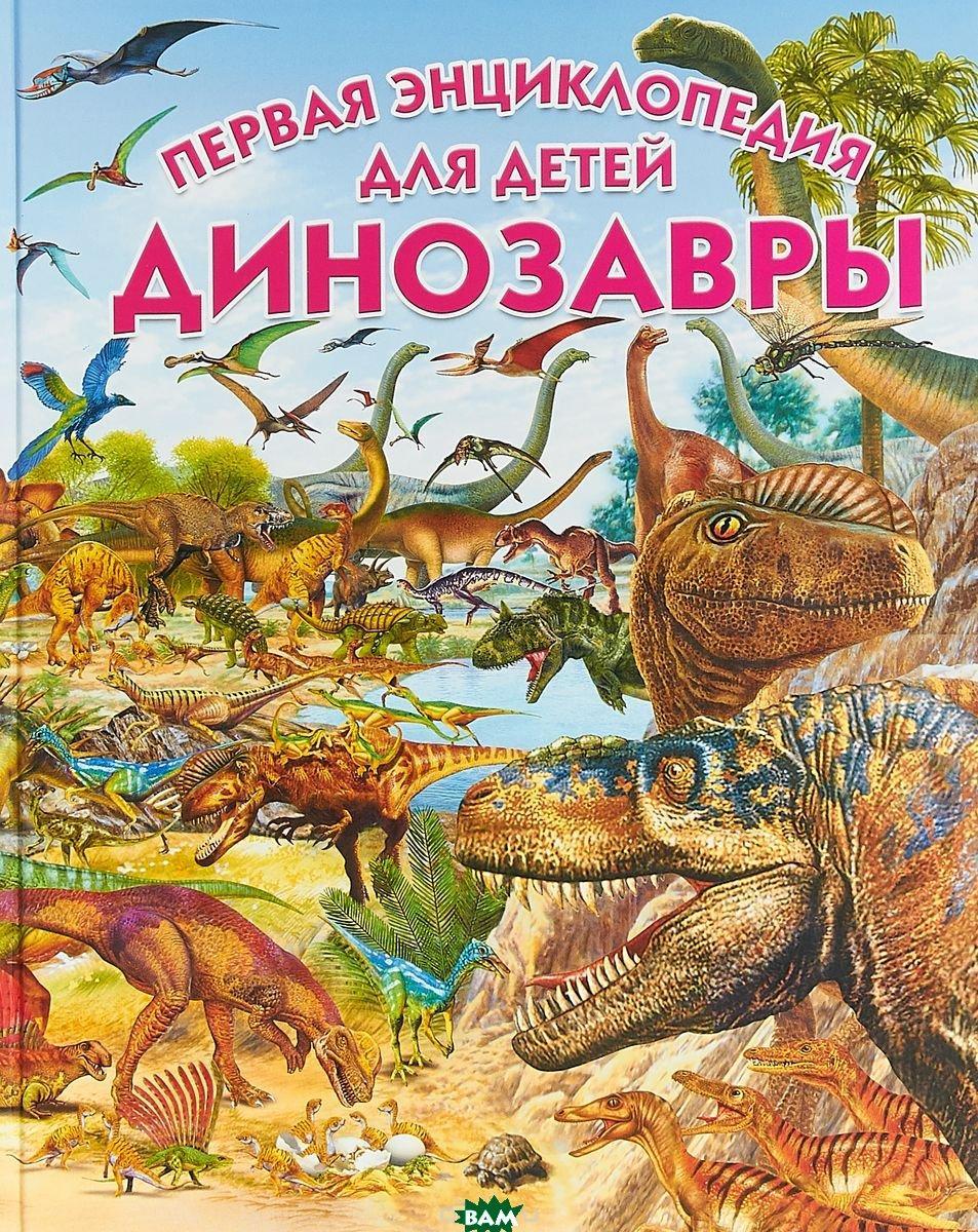 Ровира Пере, Арредондо Франциско Динозавры. Первая энциклопедия для детей