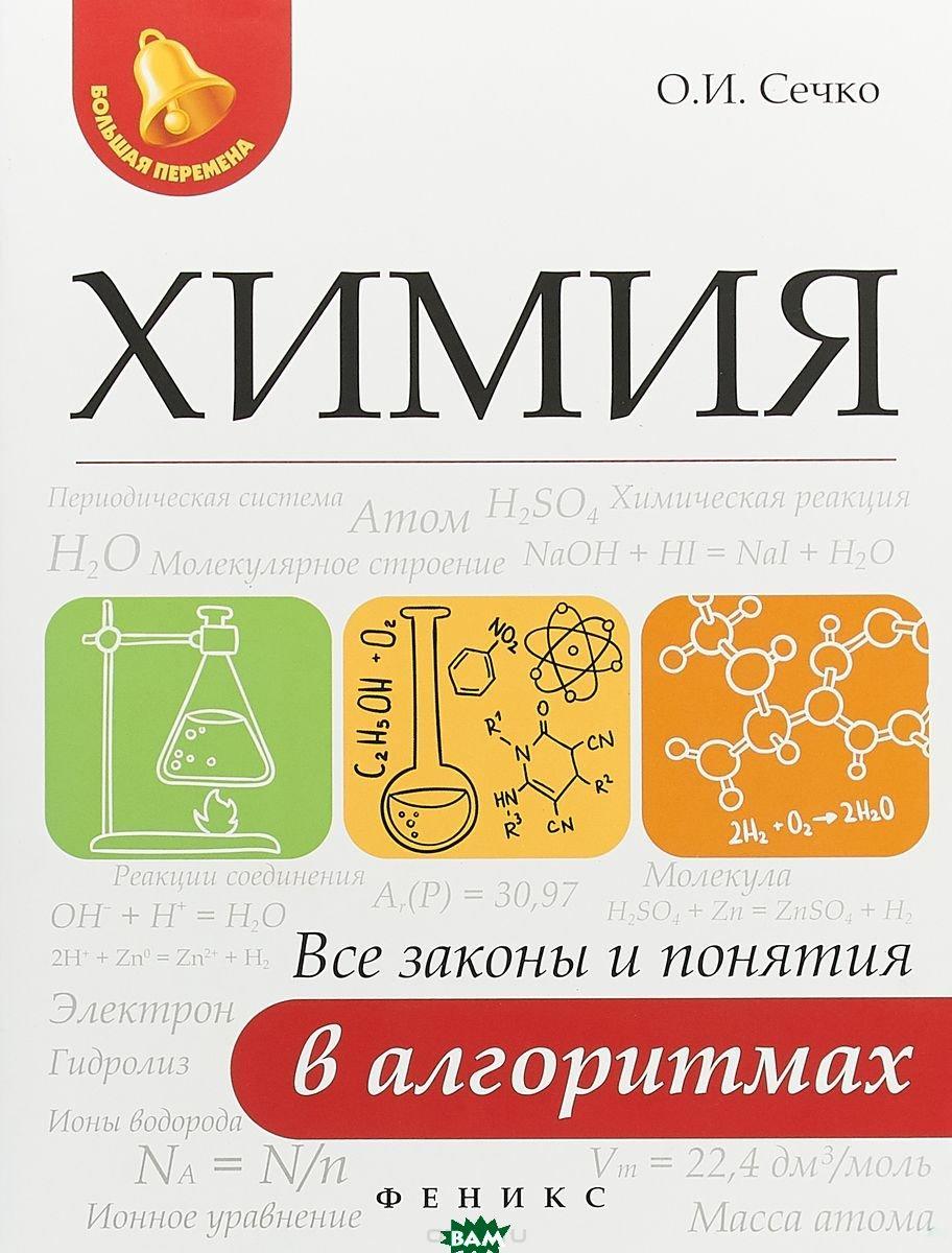 Сечко Ольга Ивановна Химия. Все законы и понятия в алгоритмах