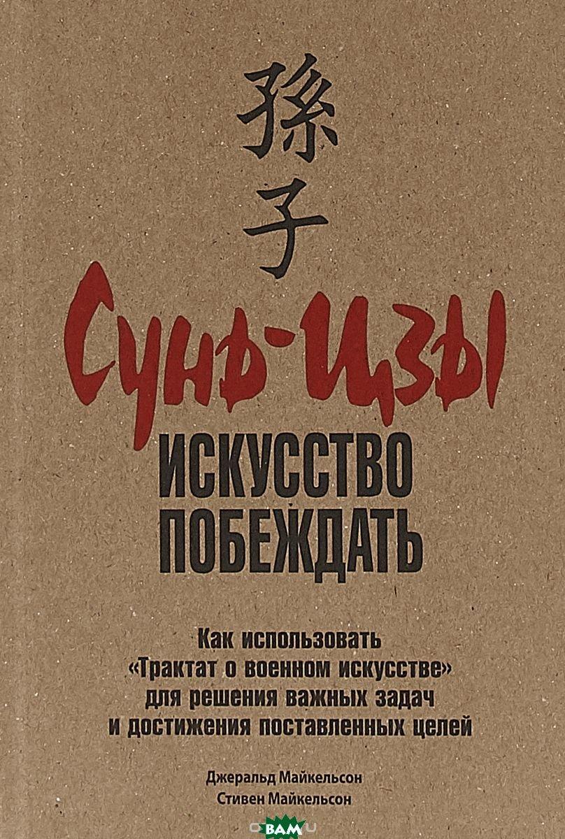 Майкельсон Джеральд, Майкельсон Стивен Сунь-Цзы. Искусство побеждать