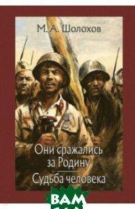 Шолохов Михаил Александрович Они сражались за Родину. Судьба человека
