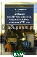Дмитриева Анна Алексеевна Ян Вермер и делфтская живопись середины - второй половины XVII века