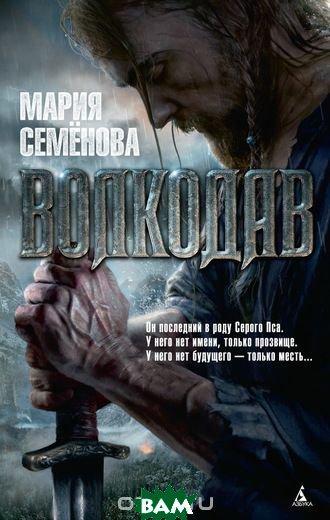 Семёнова М. Волкодав