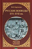 Каргалов В.В. Русские воеводы ХVI - ХVII вв.