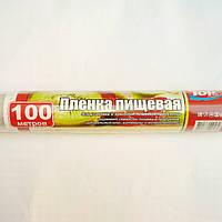 Пленка пищевая для продуктов 29 см/100 метров 7 мкм (POL) Top Pack