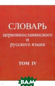 Словарь церковнославянского и русского языка. Том 4. Р - Иссоп
