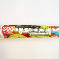 Пленка пищевая для продуктов 29 см/300 метров 7 мкм (POL) Top Pack