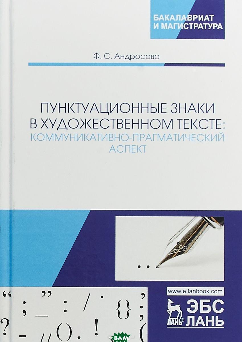 Андросова Ф.С. Пунктуационные знаки в художественном тексте: коммуникативно-прагматический аспект. Монография