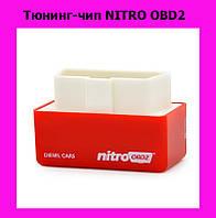 Тюнинг-чип NITRO OBD2
