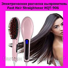 Электрическая расческа выпрямитель Fast Hair Straightener HQT-906