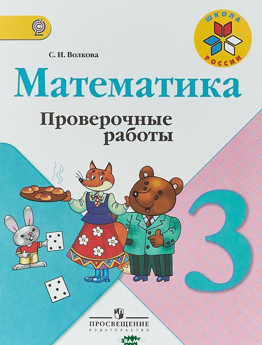 Волкова Светлана Ивановна Математика. 3 класс. Проверочные работы. ФГОС
