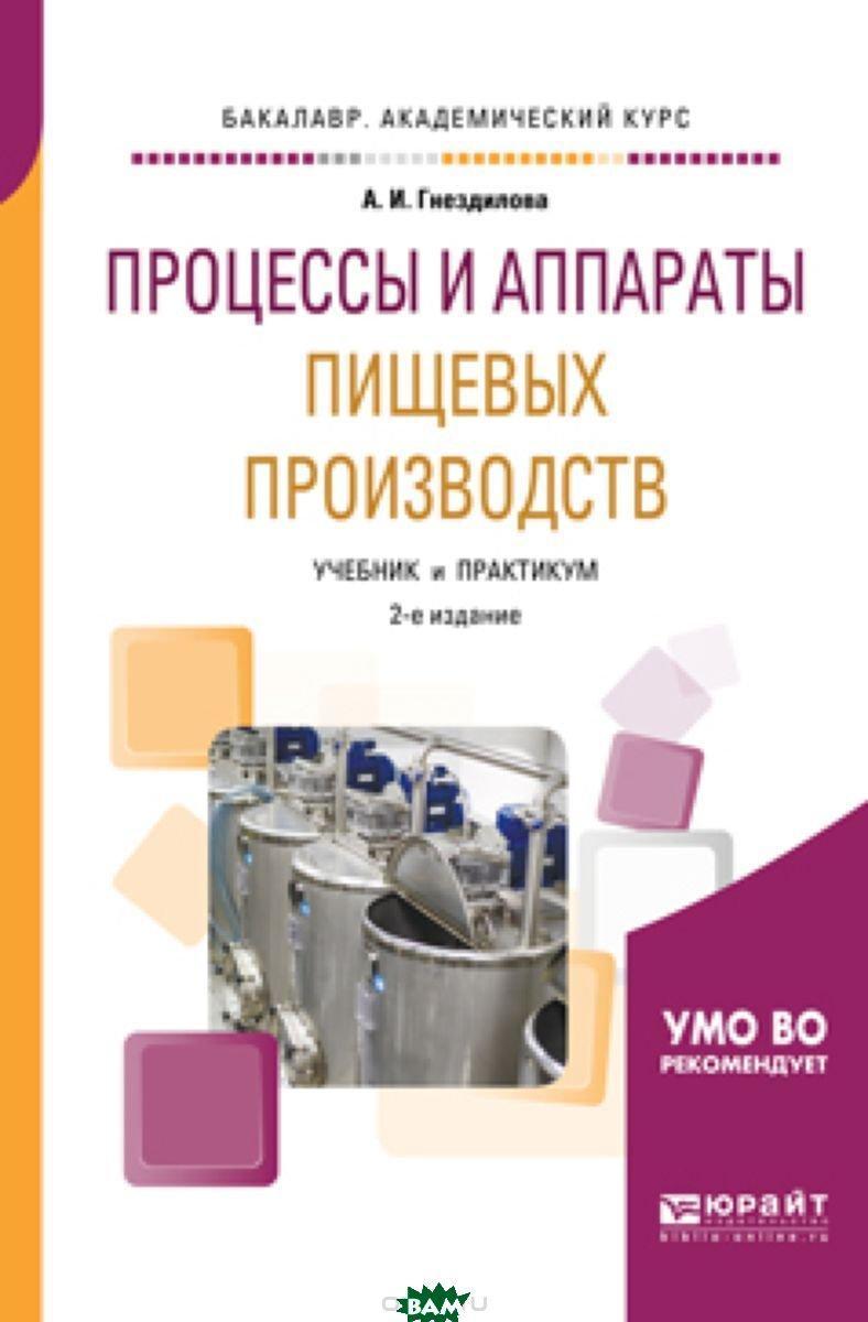Гнездилова А.B. Процессы и аппараты пищевых производств. Учебник и практикум для академического бакалавриата