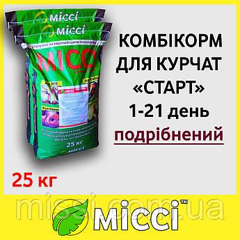 Кормбікорм для КУРЧАТ СТАРТ (0-21 день), Міссі, 25 кг