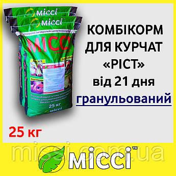 Кормбікорм для КУРЧАТ РІСТ ( від 21 дня), Міссі, 25 кг