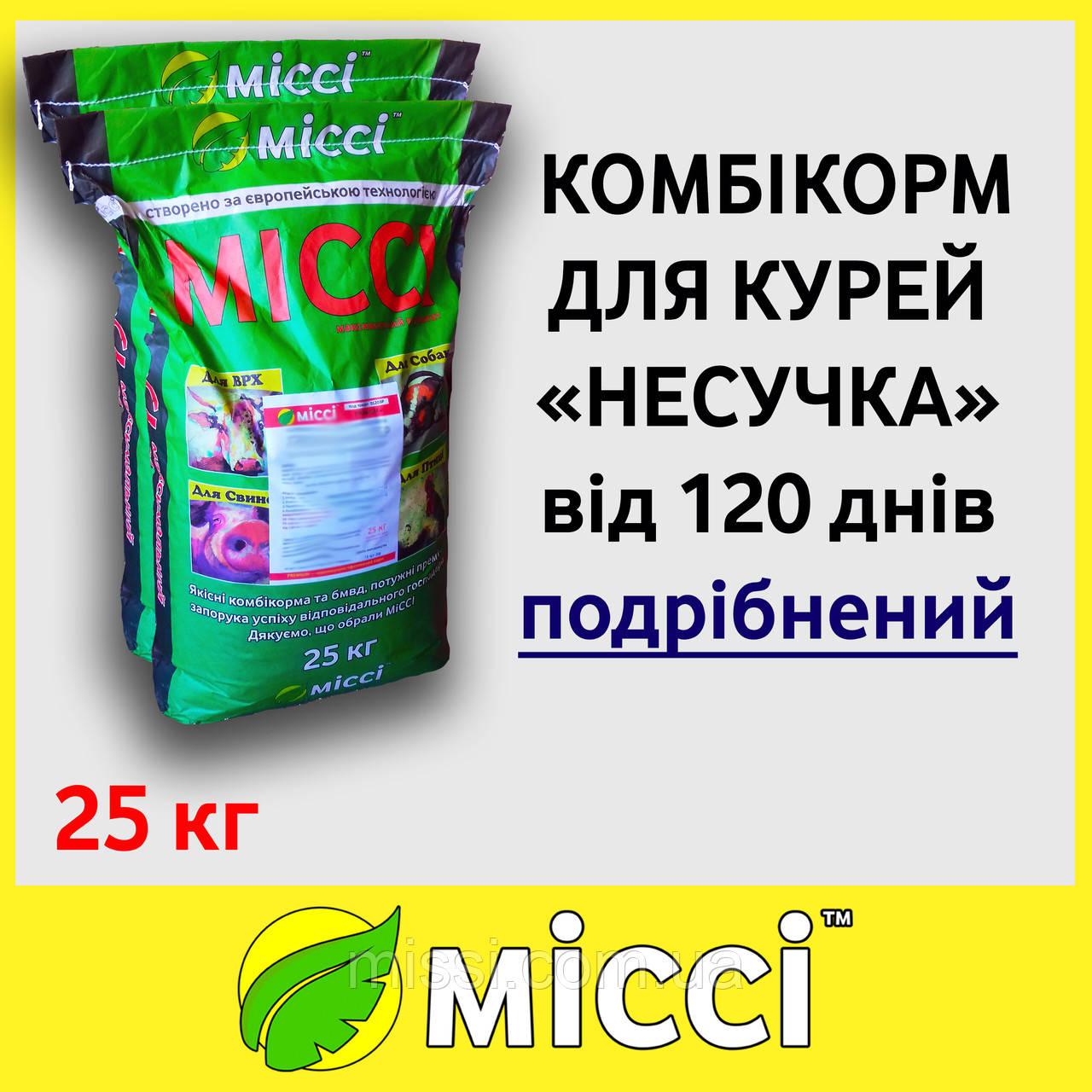 Комбікорм КУРКА НЕСУЧКА, Міссі 25 кг