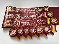 Комплект лент и медалей выпускникам и классному руководителю.