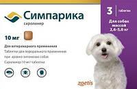 Симпарика (Simparica) таб. 10мг от блох и клещей для собак 2,5-5 кг, №3
