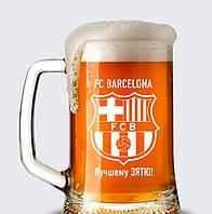 """Пивной бокал 0.5 с именной гравировкой """"Barcelona"""""""