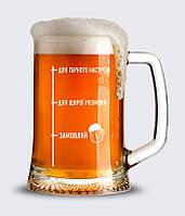 """Пивной бокал с именной гравировкой """"Пивная мерка"""", пивометр 0,5л"""