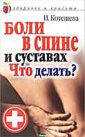 Котешева Ирина Анатольевна Боли в спине и суставах. Что делать?