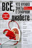 Пигулевская И.С. Все, что нужно занть о сахарном диабете. Незаменимая книга для диабетика