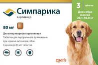 Симпарика (Simparica) таб. 80мг от блох и клещей для собак 20-40 кг, №3