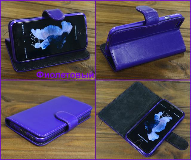 Чехол-книжка из натуральной кожи фиолетовый