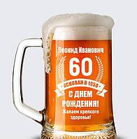 """Пивной бокал 0.5 с именной гравировкой """"60 лет"""""""